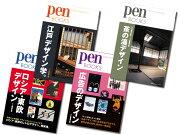 Pen booksデザインセット【Pen オリジナル bag in bag付き】