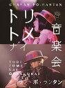 トリトメナイ音楽会【Blu-ray】 [ チャラン・ポ・ランタン ]