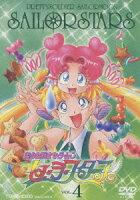美少女戦士セーラームーン セーラースターズ VOL.4