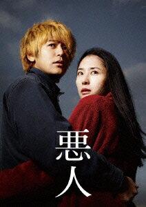 悪人【Blu-ray】画像