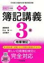 検定簿記講義/3級商業簿記 [ 渡部 裕亘 ]