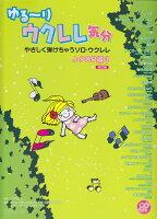 ゆる~りウクレレ気分 やさしく弾けちゃうソロウクレレ J-POP編 3 [改訂版] CD付き