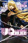 UQ HOLDER!(9) (講談社コミックス) [ 赤松健 ]