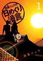 田島シュウの日めくり漫言(1)