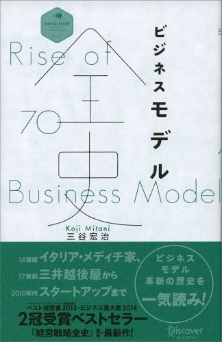 「ビジネスモデル全史」の表紙