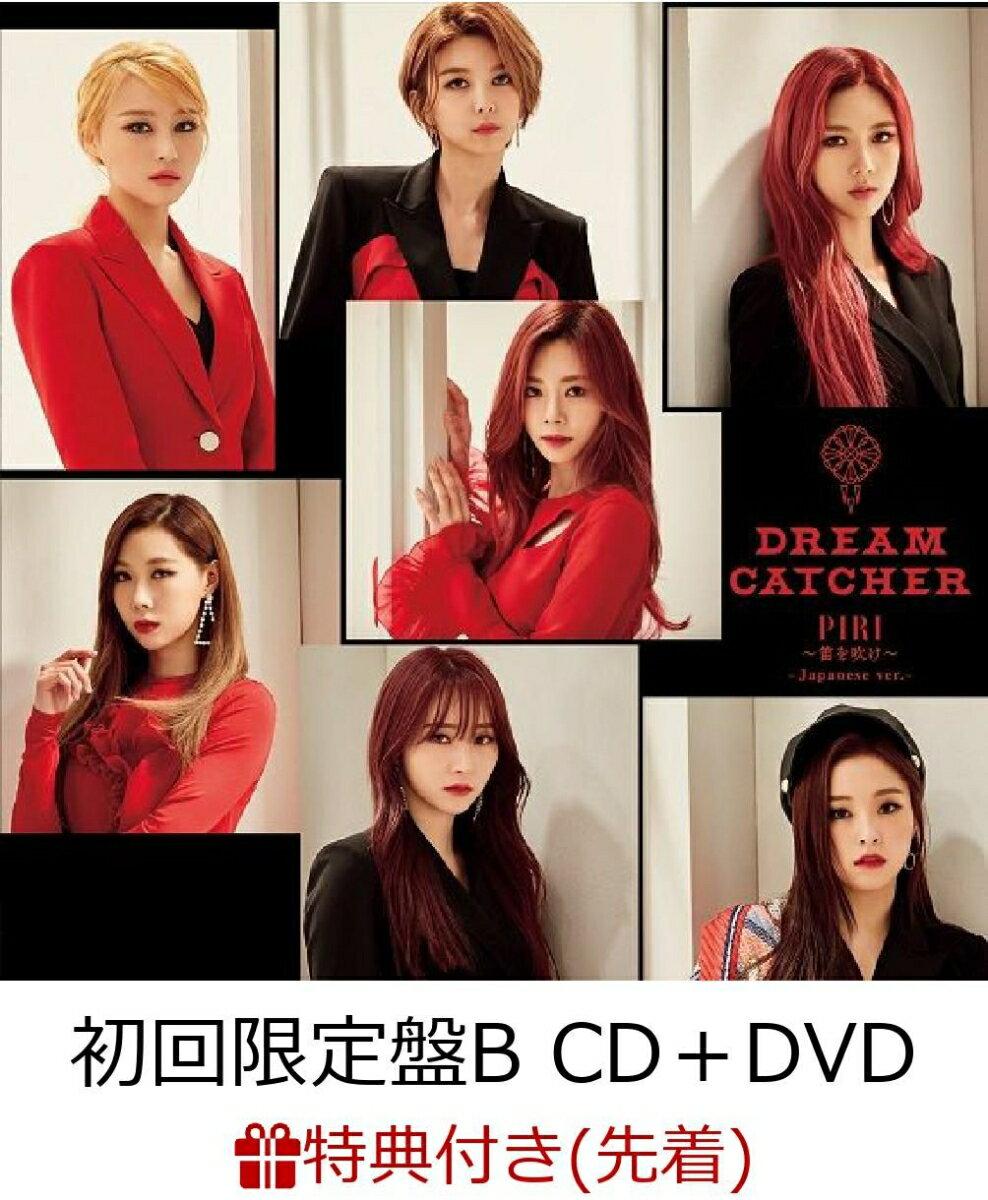 韓国(K-POP)・アジア, その他 PIRIJapanese ver.- (B CDDVD) () Dreamcatcher