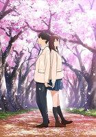 劇場アニメ「君の膵臓をたべたい」(通常版)