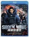 SHOCK WAVE ショック ウェイブ 爆弾処理班【Blu-ray】 [ チアン・ウー ]