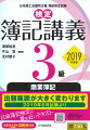 検定簿記講義/3級商業簿記〈2019年度版〉
