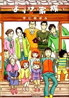 よっけ家族 6巻