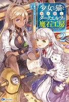 少女と猫とお人好しダークエルフの魔石工房 2 (BKブックス)