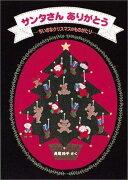 クリスマス シリーズ