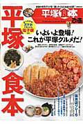 ぴあ平塚食本