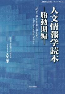 人文情報学読本 Digital Humanities Reader 胎動期編 (比較文化研究ブックレット) [ 大矢一志 ]