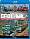 ビコム鉄道スペシャルBD::EF81の名機たち ドキュメント...