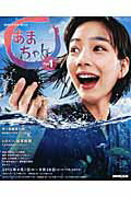 【送料無料】あまちゃん(part1) [ NHK出版 ]