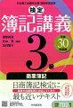 検定簿記講義/3級商業簿記〈平成30年度版〉