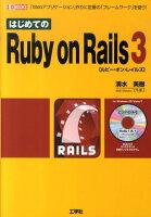 はじめてのRuby on Rails 3