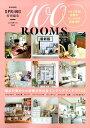 100ROOMS最新版 マネできる!最新のおしゃれな部屋100 (e-MOOK SPRiNG特別編集)