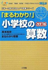 【送料無料】「まるわかり!」小学校の算数改訂版