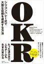 OKR(オーケーアール) シリコンバレー式で大胆な目標を達成する方法 [ クリスティーナ・ウォドキー ]