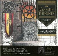 【バーゲン本】ゲーム・オブ・スローンズカラーリング・ブック