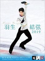 【壁掛】羽生結弦(2019年1月始まりカレンダー)