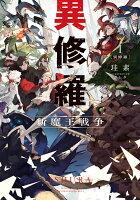 異修羅I 新魔王戦争(1)