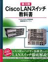 Cisco LANスイッチ教科書第3版 [ シスコシステムズ合同会社 ] - 楽天ブックス