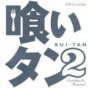 喰いタン2 Soundtracks:Remixed [ 小西康陽 ]