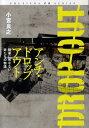 アンチ・ドロップアウト 簡単に死なない男たちの物語 (Shueisha PB series) [ 小 ...