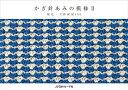 かぎ針あみの模様(2) 配色・立体模様100