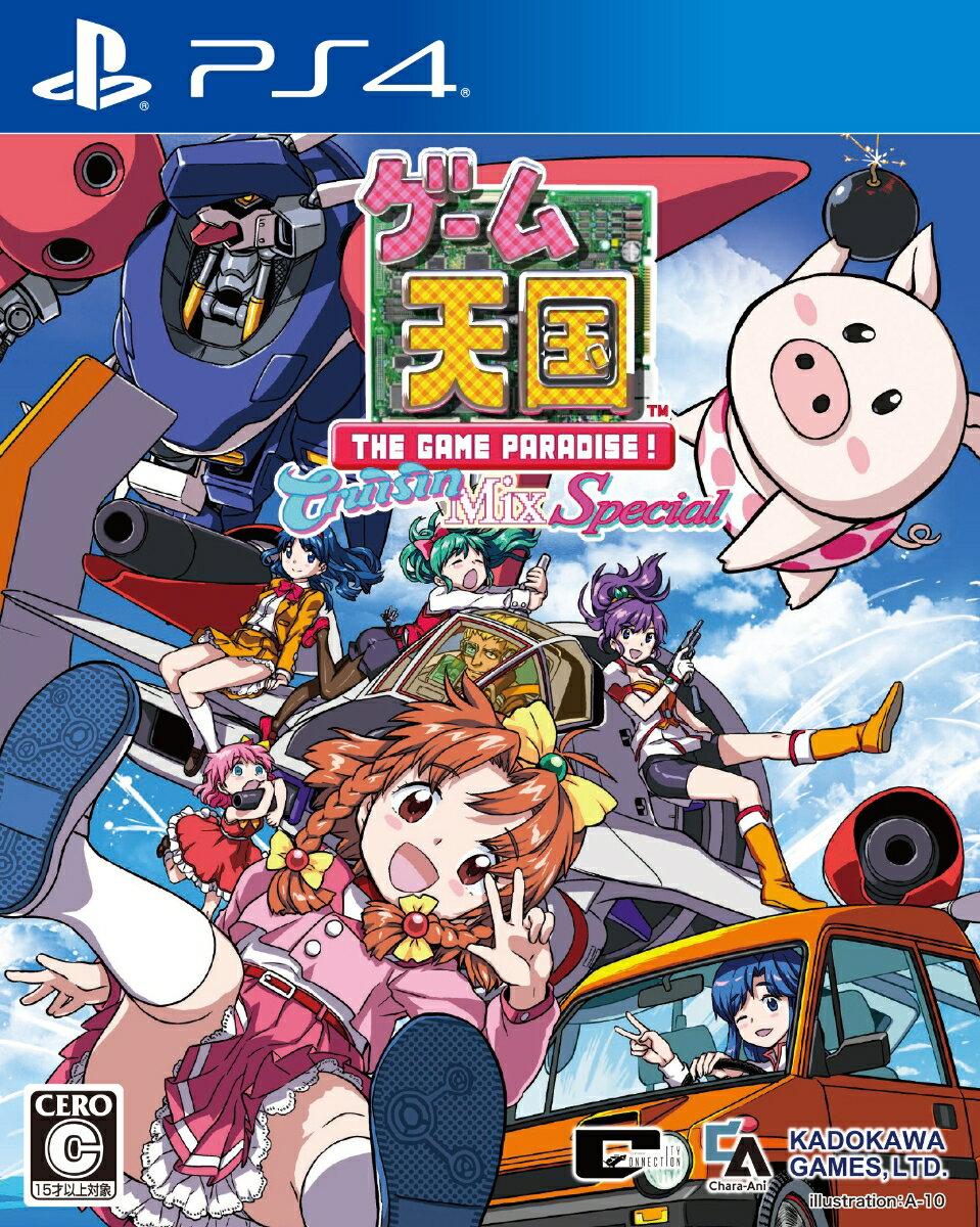 ゲーム天国 CruisinMix Special 通常版