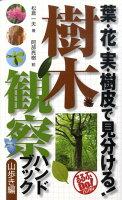 樹木観察ハンドブック(山歩き編)