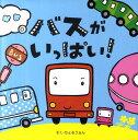 バスがいっぱい! [ 石哲元 ]