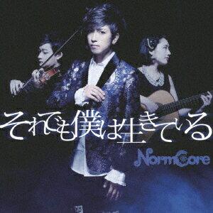 NormCore(バンド)のwikiプロフやメンバーの名前は?コナンOP主題歌 2018年5月26日~