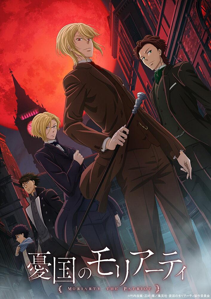 憂国のモリアーティ Blu-ray 2 (特装限定版)【Blu-ray】画像