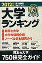 【送料無料】大学ランキング(2012年版)