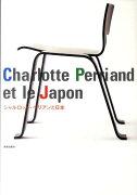 シャルロット・ペリアンと日本