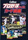 Calbeeプロ野球チップスカード図鑑 オリックス・バファローズ [ ザメディアジョンプレス ]の商品画像