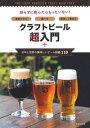 クラフトビール超入門+日本と世界の美味しいビール図鑑110 ...