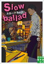 文庫 スローバラード Slow ballad (実業之日本社