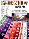 箱根駅伝100年 襷の記憶 (B.B.MOOK)