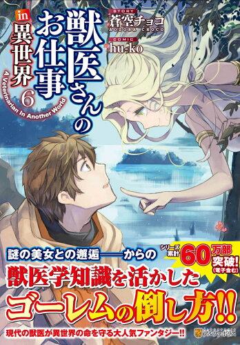 獣医さんのお仕事in異世界(6)