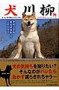 犬川柳(シバイズム) 五・七・五で詠むイヌゴコロ! 柴犬のホンネを勝手...