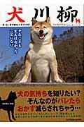 犬川柳(シバイズム)