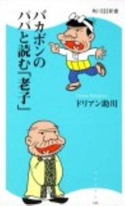 【送料無料】バカボンのパパと読む「老子」 [ ドリアン助川 ]