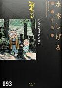水木しげる漫画大全集(093)