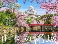 カレンダー2018 日本の名城 一度は訪ねてみたい歴史遺産