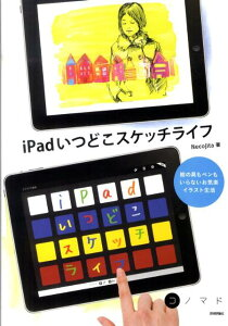【送料無料】iPadいつどこスケッチライフ